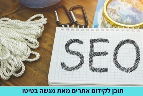 משנה בטיטו מסביר חשיבות של תוכן לקידום אתרים